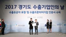 """수출프론티어기업 ㈜인코아 """"2018년 100만불 수출의 탑을 목표해"""""""