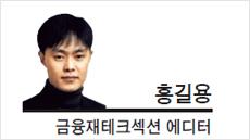 [데스크 칼럼]금융회사 직원 고액연봉의 자격