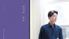 '언어의 온도' 100만부 돌파…대만, 베트남 수출 쾌거