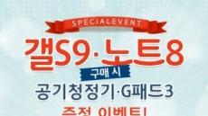 모비톡, 갤럭시S9?갤럭시노트8 구매 사은품 '공기청정기'?'G패드' 증정