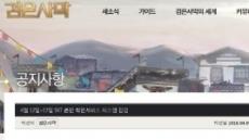 '검은사막' 12ㆍ13일 본인확인 서비스 시스템 점검