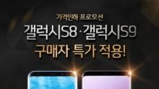 모비톡, 갤럭시S8 20만 원대, 갤럭시S9 40만 원대 가격 인하 행사