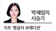 [박혜림의 시승기]코뿔소 탄 듯 육중한 질주 '관심종자' 여성본능 자극