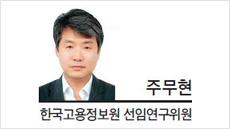 [헤럴드포럼-주무현 한국고용정보원 선임연구위원] 청년 일자리대책, 모든 역량을 집중해야