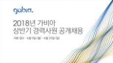 [생생코스닥]가비아, 올해 경력 공채 실시…4월 29일 마감