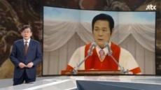 """만민중앙교회 이재록 겨냥…손석희 """"누군가는 생이 곧 지옥"""""""