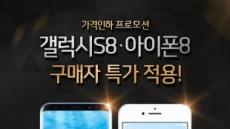 모비톡, 갤럭시S8 0원, 아이폰8 40만 원대 특별 할인 프로모션
