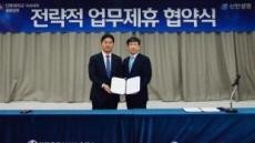 신한생명-전북대 치대 총동창회 소호슈랑스 영업확대 MOU