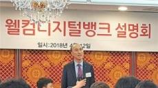 """웰컴저축銀 """"진짜 서민위한 인뱅"""" 선언"""