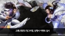 헝그리앱, '고룡군협전2' 삼행시 이벤트 실시