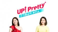 라이프타임, 한선화·차오루와 함께 국내 최초 자기중심적 뷰티쇼 '업프리티(Up!Pretty)' 제작