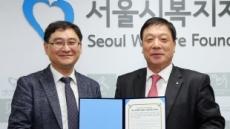 우리銀, 서울시 중증장애 청년 목돈마련 사업 지원