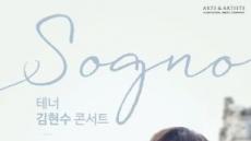 팬텀싱어 '포르테 디 콰트로'의 테너 김현수, 첫 단독 콘서트 <Sogno 꿈>