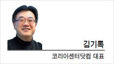 [CEO 칼럼-김기록 코리아센터 대표]이커머스의 미래, 물류에서 답을 찾다