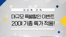 모비톡, 갤럭시S8 0원, V30 30만 원대 대규모 할인 이벤트 돌입