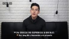 '어서와 한국' 시즌2,  내달 10일 첫방…스페인훈남 장민 첫 인사