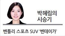 [박혜림의 시승기] 메탈·우드·가죽 '섬세한 감동' 2.6톤 무게에도 가볍게 질주