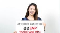 '삼성 EMP코리아알파 펀드' 신규 출시