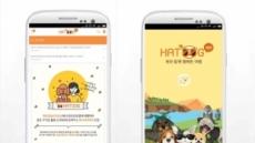 반려견 정보 어플 '하트독', 문화상품권?백화점상품권 지급 이벤트 진행