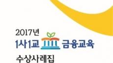 금감원 '1사 1교 금융교육' 수상사례집 발간