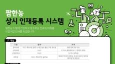 팜한농, '상시 인재등록 시스템' 도입…인재 선제적 확보