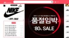 온라인쇼핑족 '비상'…짝퉁이 SNSㆍ온라인 쇼핑몰서 판친다