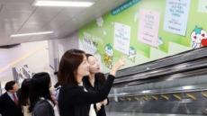 응원 메시지 가득 채운 '하나은행 행복 계단'