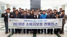 DB손보 '2018 소비자보호 컨퍼런스' 개최