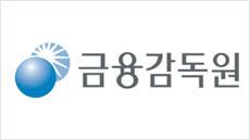 """금감원 """"12월 결산법인 이달 말까지 감사인 선임해야"""""""