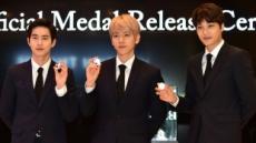 조폐공사, K팝스타 '엑소 공식 기념메달' 23일부터 판매…한류 확산과 국가 브랜드 제고 기대