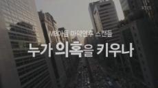'추적60분'되레 시청률 올려준 이시형