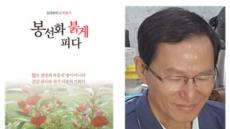 전 한국지방재정공제회 이사장 김국현 씨, 암 투병기 출간