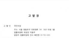 """드루킹과 함께 검찰 고발된 '문팬운영진', """"억울하다"""""""