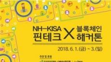 농협銀, 블록체인 활성화 해킹마라톤 개최