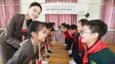 아시아나, 중국 닝보에 올해 첫 '아름다운 교실' 열다