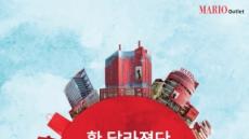 마리오아울렛 새 단장…'도심 속 복합문화쇼핑몰' 변신