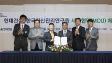 현대건설ㆍ한국자산관리연구원 복합개발사업 MOU
