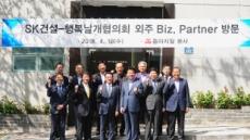 SK건설, 비즈파트너와 동반성장 간담회 개최