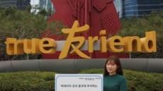 한국운용 '한국투자중국4차산업혁명펀드' 출시