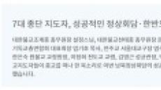 """국내 7대 종단 종교지도자 """"정상회담 성공 개최"""" 한 목소리"""