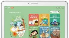 웅진북클럽, 아마존웹서비스 클라우드로 이관