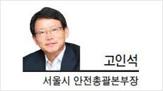 [헤럴드포럼-고인석 서울시 안전총괄본부장]안전불감증, 이제 끝내야