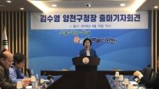 """김수영 양천구청장 """"일 잘하는 구청장, 사람중심 미래도시 양천 만들겠다"""""""