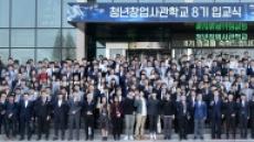 청년창업사관학교 8기 450명 입교