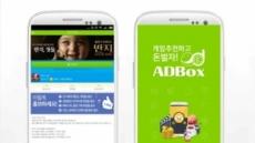 '애드박스', 모바일 게임 '반지' 1주년 업데이트 기념 캠페인 추가