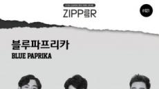 KT&G상상마당춘천 브랜드 공연<ZIPPER>, 이번에는 인디 신의 <블루 파프리카>