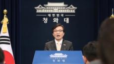"""靑 """"국민투표법, 23일까지 처리돼야… 국회 개헌의지 확인 하는 날"""""""