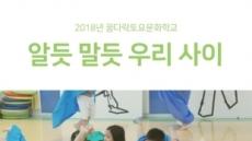 토요일, 서울상상나라서 아이와 연극ㆍ미술 체험할까