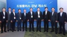 한화생명 스타트업 허브'드림플러스 강남'오픈