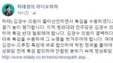 """하태경""""김경수 특검 수용 결기…靑·민주당 존중해야"""""""